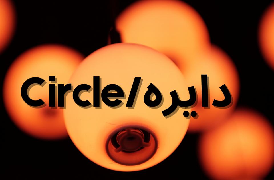 Circle دایره3 3 1